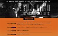 大野雄二 OFFICIAL WEB SITE