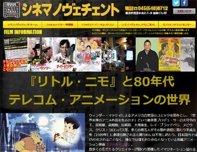 「リトル・ニモ」と80年代テレコム・アニメーションの世界