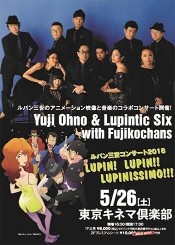 ルパン三世コンサート2018~LUPIN! LUPIN!! LUPINISSIMO!!!~ 独占生中継