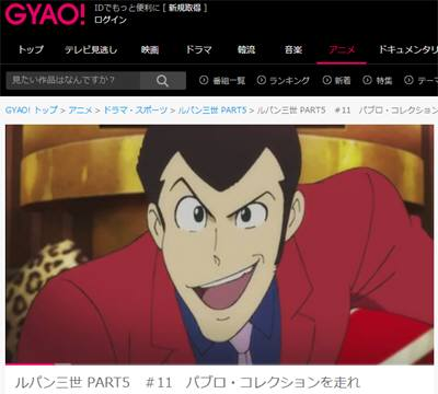 ルパン三世 PART5 11話「パブロ・コレクションを走れ」(GYAO!)