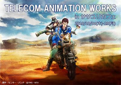 TELECOM ANIMATION WORKS in ササユリカフェ