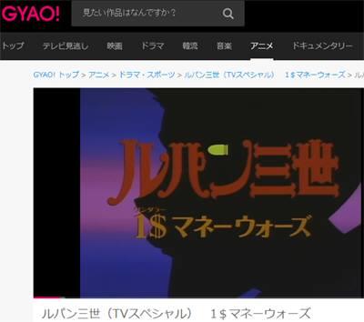 ルパン三世(TVスペシャル) 1$マネーウォーズ[GYAO!]