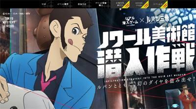 リアル潜入ゲーム×ルパン三世『ノワール美術館 潜入作戦』