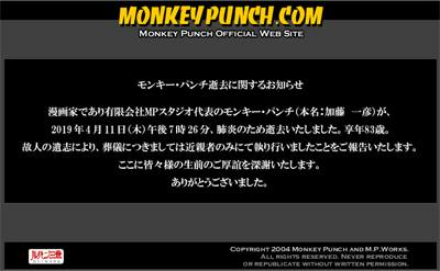 Monkey Punch Official Web Site