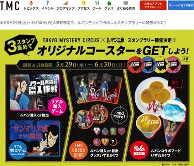東京ミステリーサーカス×ルパン三世 スタンプラリー開催決定!!