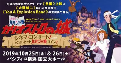 映画『ルパン三世 カリオストロの城』シネマ・コンサート! and ベストヒット『ルパン三世』ライブ!