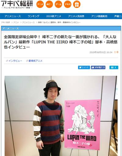 「峰不二子の嘘」脚本・高橋悠也さんが語る、峰不二子の魅力&お気に入りキャラ