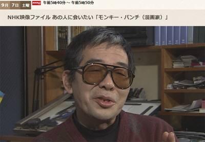 NHK映像ファイル あの人に会いたい「モンキー・パンチ(漫画家)」