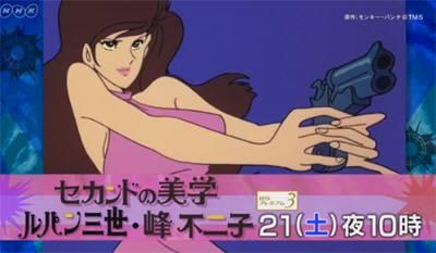 NHK BSプレミアム「セカンドの美学」「ルパン三世・峰不二子」