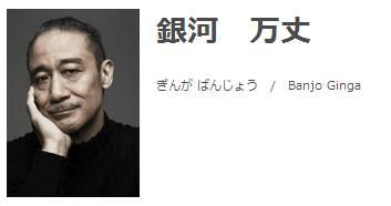 銀河 万丈 | 株式会社青二プロダクション