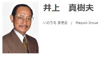 井上 真樹夫 | 株式会社青二プロダクション