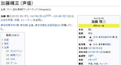 加藤精三(Wikipedia)