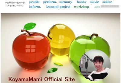 小山茉美ホームページ(オフィシャルサイト)