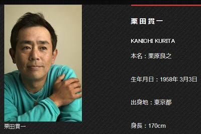 栗田貫一 | 三木プロオフィシャルウェブサイト