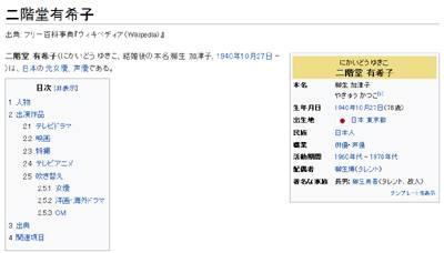 二階堂有希子(ウィキペディア)