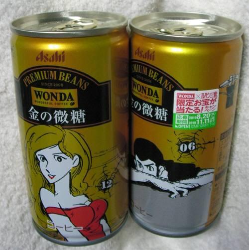 「ルパン三世×WONDA」ルパンと不二子03