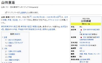 山田康雄(ウィキペディア)