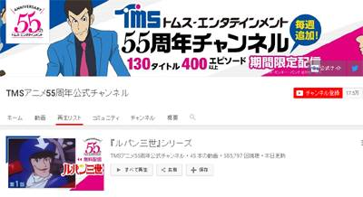 TMSアニメ55周年公式チャンネル『ルパン三世』再生リスト