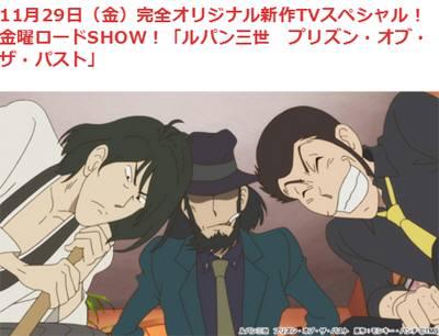 TVSP最新作「ルパン三世 プリズン・オブ・ザ・パスト」11月29日放送!