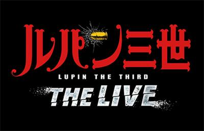 【USJ】ルパン三世・ザ・ライブ&リストランテ・アモーレ登場【2020年1月21日~】