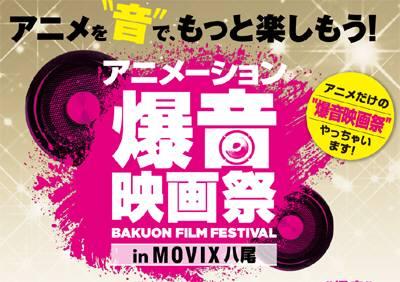 「ルパン三世 カリオストロの城」MOVIX八尾で上映