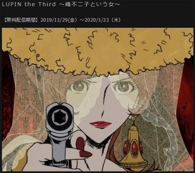 ルパン三世特集 | 無料動画 GYAO!