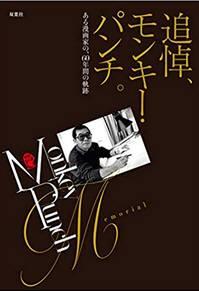 モンキー・パンチ先生追悼本 双葉社より12月21日発売