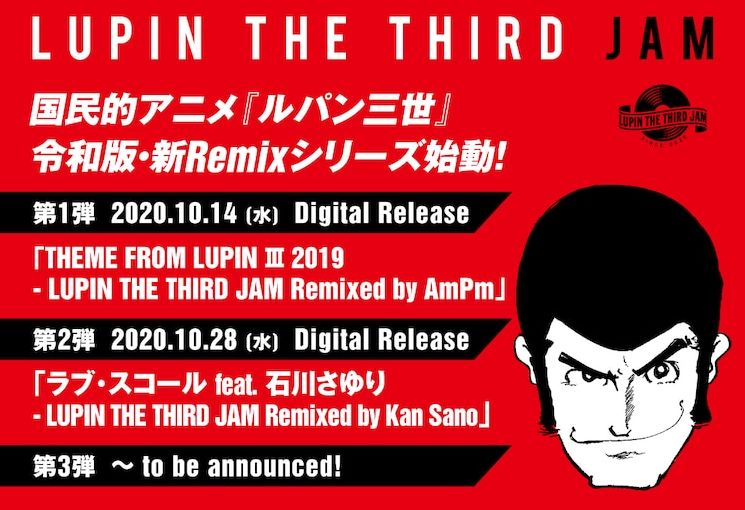 LUPIN THE THIRD JAM