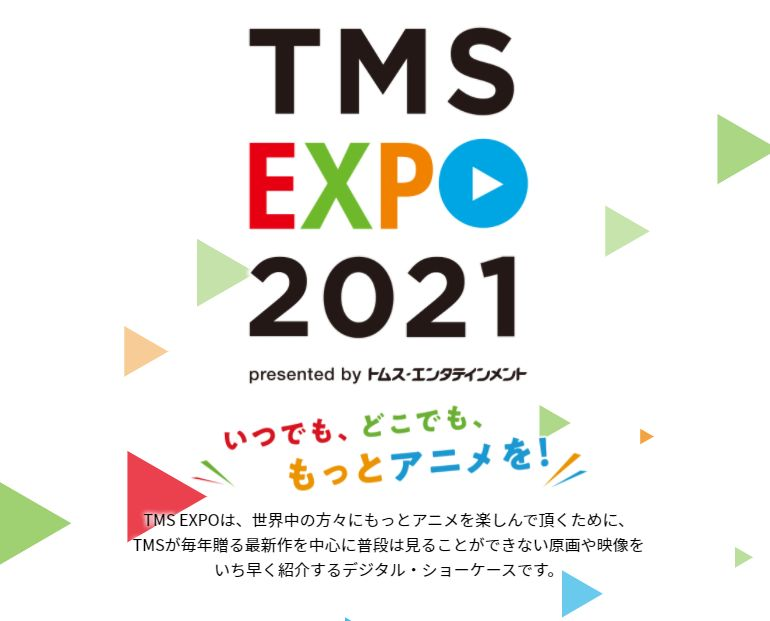 TMS EXPO 2021(25日「ルパン三世」)